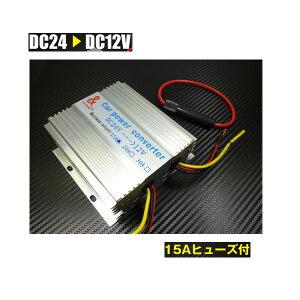 DC-DC変圧器 24V→12V 15A対応 デコデコ コンバーターa