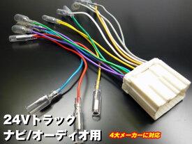 24V専用 トラック/オーディオハーネス/CD/社外ナビ取付用 配線 コネクター 4大メーカーに対応!/【K35】