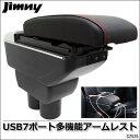 スズキ ジムニー専用 アームレスト USBポート付き コンソールボックス 黒 JB23JB33JB43JB64W JB74W 送料無料