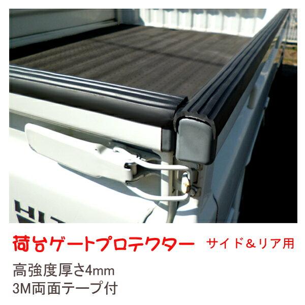 軽トラ荷台 あおりガード 保護枠 ゲートプロテクター5.6m(軽トラ1台分)サイド・リア アクティ ハイゼット