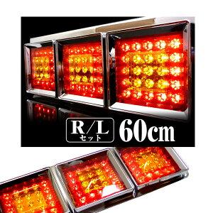 トラック用 24V車用 角型 3灯式 LEDテールランプ 長さ60cm×高さ21.5cm (hf019) 左右セット L型ステー付