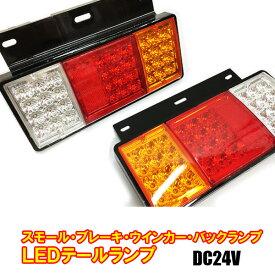 24V車用 汎用 88連 バックランプ搭載 LEDテールランプ 左右2個セット(13)反射板機能付