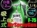 エアースプレーガン F-75S 【吸上式】 口径1.2mm 750cc シルバー