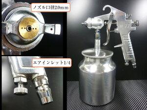 吸上式 エアー スプレーガン W77S 口径2.0mm/1000cc