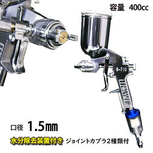 重力式 スプレーガンS-710&ウォーターセパレータSET 口径1.5mm