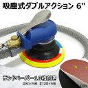 送料無料 塗装剥離 集塵型 ダブルアクション オービタルエアーサンダー/ペーパー10枚付き