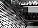 ABS製樹脂 グリルネット ハニカムメッシュ/ブラック/六角 1180×390mm