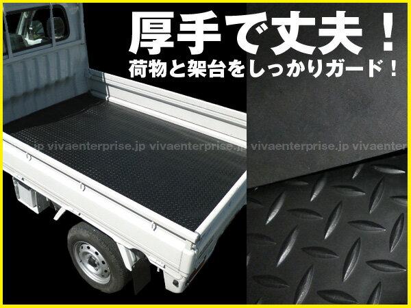 【厚手】軽トラック用 荷台ゴムマット(C) 141.5×205cm 凸5mm凹3mm