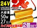 ハイフラ防止に!キャンセラー/抵抗器/24V50W27Ω/2個セット