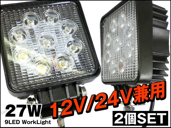 12/24V対応ワークライト27W【2個組】9LED投光器/作業灯角型