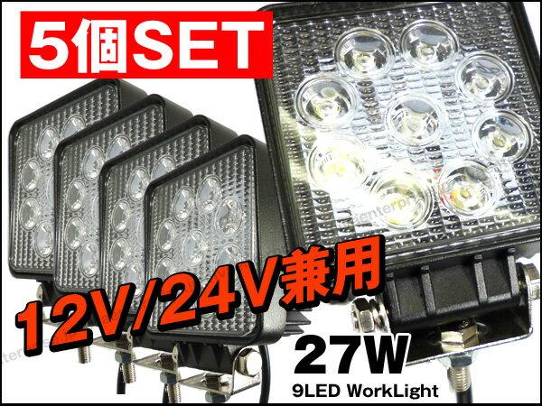 12/24V対応ワークライト27W【5個組】9LED投光器/作業灯角型