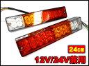 12V/24V 兼用 汎用 LEDテールランプ(3)左右2個セット 240mm LED40発搭載
