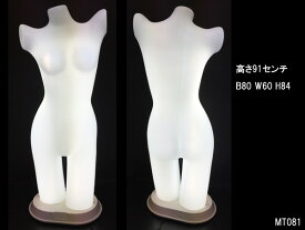 LED 電飾トルソー レディース マネキントルソー 女性用 光るマネキントルソー