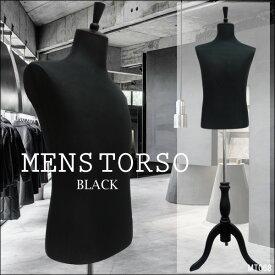 紳士 トルソー 男性 マネキン メンズ ボディー フォーマル用 黒/ブラックor白/ホワイト 木製 猫脚 【P-BBBorWWW】