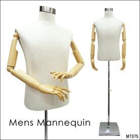 紳士 メンズ トルソー マネキン 麻 木目調 可動式腕付き 鉄脚J(P-JAJ)【天然素材】