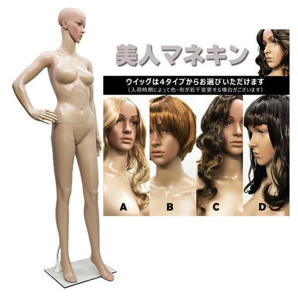 選べるウィッグのおまけ付き 軽量 女性用 全身マネキン F-03 丸洗い可 レディースマネキン