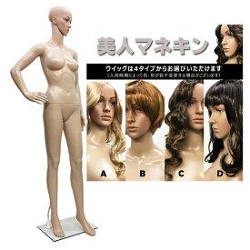 選べるウィッグのおまけ付き 軽量 女性用 全身マネキン F-11 丸洗い可 レディースマネキン