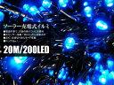 LED 200球青 ソーラー充電イルミネーション ロングストレート20m(5)