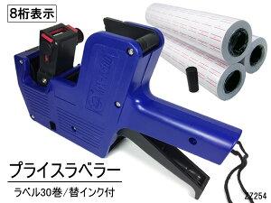 プライスラベラー ハンドラベラー 8桁 業務用 ラベル30巻&交換インク付き 青 MX500