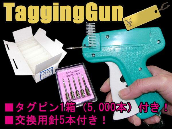 なんとタグピン5000本付!ピストル型タグガン(交換針5本)