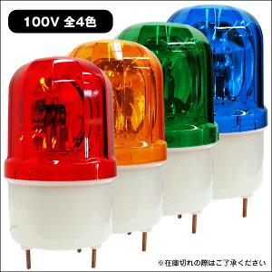 送料無料 回転灯 小型 100V 防滴 取り付けブラケット付 店舗 看板 サイン灯 ネオンサイン 案内灯/赤 黄 緑 青