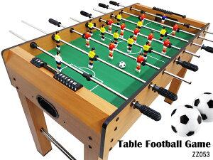 テーブル サッカーゲーム 121×D61×H81cm 木製 フーズボール