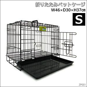 送料無料 うさぎゲージ ウサギゲージ 給水器付 犬 猫 ケージ S H38×W46×D30cm