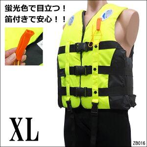 送料無料 ライフジャケット SOS笛付 フローティングベスト【XL】蛍光 黄