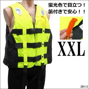 送料無料 ライフジャケット SOS笛付 フローティングベスト【XXL】蛍光 黄