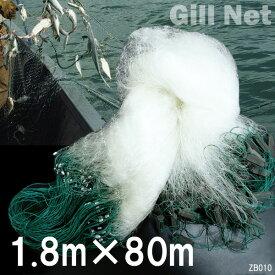 刺網(建網)80m×1.8m白 刺網 魚網 漁具 海や川でビギナーの方も是非挑戦!
