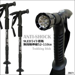 9LED搭載 軽量アルミ製 トレッキングステッキ マウンテンステッキ ウォーキングポール 伸縮 山登り 杖 登山 登山杖【Gー4色】2本