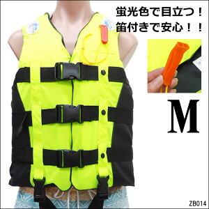 笛付きライフジャケット フローティングベスト【M】蛍光 黄