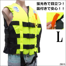 送料無料 笛付きライフジャケット フローティングベスト【L】蛍光 黄