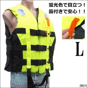 笛付きライフジャケット フローティングベスト【L】蛍光 黄