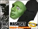 ゴーグルのオマケ付!サバゲーマスク/フェイスガード緑/バラクラバ/フェイスプロテクター&目だし帽