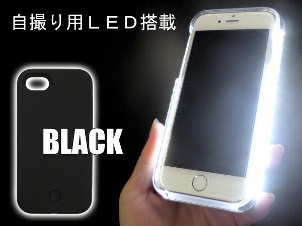 iPhone7対応 自撮り 光る セルカ ライト スマホケース セルフィーライト (ブラック)