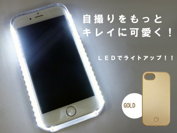 iPhone7対応 自撮り 光る セルカ ライト スマホケース セルフィーライト (ゴールド)