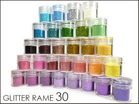 送料無料 ラメパウダー グリッター ネイル ハンドメイド ファッションアイテムに 豪華30色!