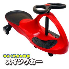 スィングカー赤 安全でゆる〜い乗物 人気のゆる楽しい♪キッズ用スイングカー【完成品お届け】