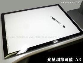 トレース台 A3サイズ LED 薄型タイプ 7.8mm 光調節可能 長寿命 目盛り付 ライトテーブル ACアダプター付