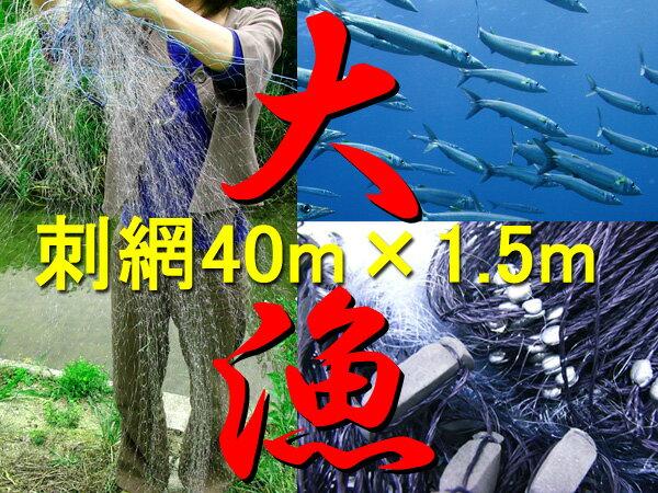 刺網(建網) 海や川でビギナーの方も是非挑戦! 40m×1.5m