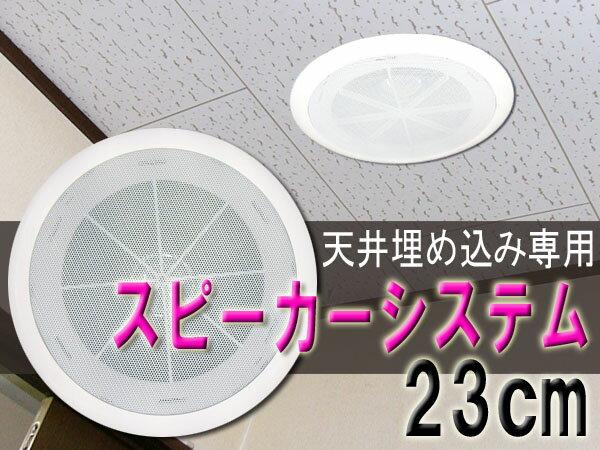 天井埋め込みスピーカー 天井埋込型 スピーカー シーリング型 スピーカー 5W 23cm 丸型 単品