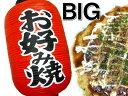 大きめ58cm!BIG提灯 ちょうちん お好み焼(大) 文字両面 【お祭り・店先・学園祭・屋台・お好み焼き】
