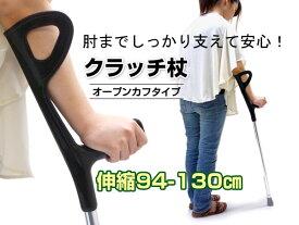 クラッチ杖 03) 軽量アルミクラッチ 松葉杖 肘あて付き杖 伸縮 10段階 オープンカフ 肘あて付き杖