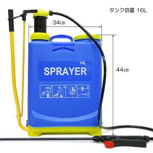 送料無料 背負式噴霧器 16L 手動 ノズル3種類付 ホース120cm ノズル80cm