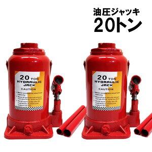 油圧式 ボトルジャッキ 20ton ダルマジャッキ 2個
