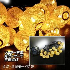 LED ソーラーイルミネーション 電球色 ボールモチーフライト(3)ゴールド