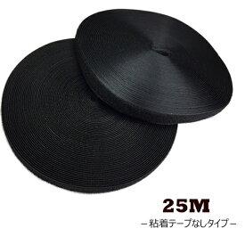 業務用サイズ マジックテープ 黒 面ファスナー 縫製用25m巻