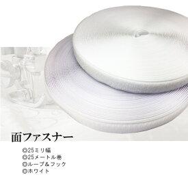 業務用サイズ マジックテープ 白 面ファスナー 縫製用25m巻