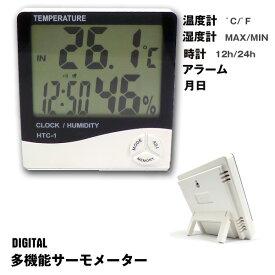 送料無料 大画面 多機能デジタルサーモメーター 温度計・湿度計・時計